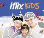 iflix_kids