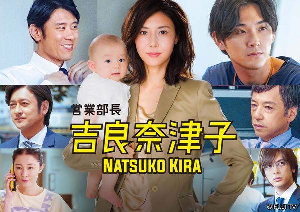 PC_Natsuko_eng
